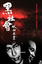 Hak se wui yi wo wai kwai - Hong Kong Movie Poster (xs thumbnail)