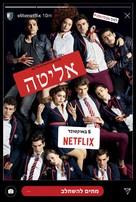 """Élite"" - Israeli Movie Poster (xs thumbnail)"