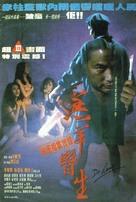 Gou yeung yi sang - Hong Kong Movie Poster (xs thumbnail)
