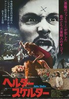 Helter Skelter - Japanese Movie Poster (xs thumbnail)