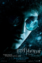 Harry Potter and the Half-Blood Prince - Thai Movie Poster (xs thumbnail)