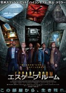 Escape Room - Japanese Movie Poster (xs thumbnail)