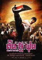 Kung Fu Tootsie - Thai Movie Poster (xs thumbnail)