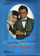 Il viaggio - Spanish Movie Poster (xs thumbnail)