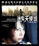 Land of Plenty - Hong Kong Movie Poster (xs thumbnail)