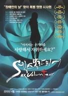 Sex Volunteer - South Korean Movie Poster (xs thumbnail)