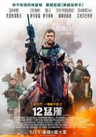 12 Strong - Taiwanese Movie Poster (xs thumbnail)