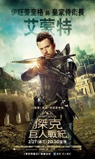 Jack the Giant Slayer - Taiwanese Movie Poster (xs thumbnail)