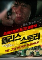 Police Story - South Korean Movie Poster (xs thumbnail)