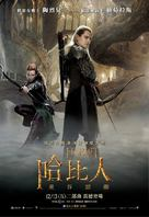 The Hobbit: The Desolation of Smaug - Taiwanese Movie Poster (xs thumbnail)