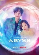 """""""Eobiseu"""" - Movie Poster (xs thumbnail)"""