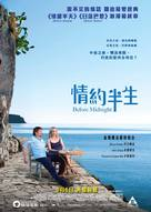 Before Midnight - Hong Kong Movie Poster (xs thumbnail)