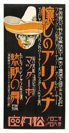 In Old Arizona - Japanese Movie Poster (xs thumbnail)
