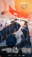 The Wandering Earth - Chinese Movie Poster (xs thumbnail)