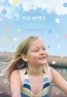 Amanda - South Korean Movie Poster (xs thumbnail)