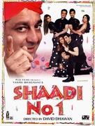 Shaadi No. 1 - Indian poster (xs thumbnail)