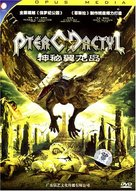 Pterodactyl - Chinese DVD cover (xs thumbnail)