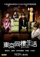 Parêdo - Taiwanese Movie Poster (xs thumbnail)
