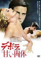 Il dolce corpo di Deborah - Japanese DVD cover (xs thumbnail)