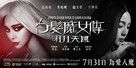 The White Haired Witch of Lunar Kingdom - Hong Kong Movie Poster (xs thumbnail)