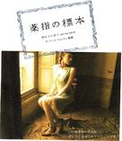 Annulaire, L' - Japanese Movie Poster (xs thumbnail)