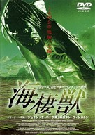 Creature - Japanese Movie Cover (xs thumbnail)