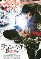 Woochi - Japanese Movie Poster (xs thumbnail)