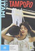 Tampopo - Australian DVD cover (xs thumbnail)