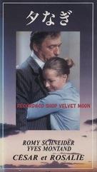 César et Rosalie - Japanese VHS movie cover (xs thumbnail)