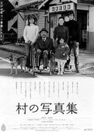 Mura no shashinshuu - Japanese poster (xs thumbnail)