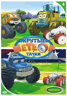 """Bigfoot Presents: Meteor and the Mighty Monster Trucks"" - Russian DVD cover (xs thumbnail)"