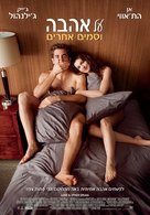 Love and Other Drugs - Israeli Movie Poster (xs thumbnail)