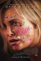 Tully - Ukrainian Movie Poster (xs thumbnail)