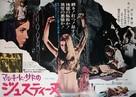 Marquis de Sade: Justine - Japanese Movie Poster (xs thumbnail)