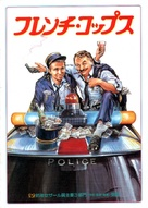 Les ripoux - Japanese DVD movie cover (xs thumbnail)