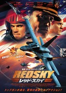 Red Sky - Japanese Movie Poster (xs thumbnail)