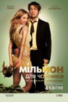 The Brass Teapot - Ukrainian Movie Poster (xs thumbnail)
