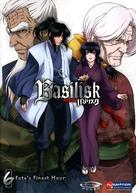 """""""Basilisk: Kôga ninpô chô"""" - DVD movie cover (xs thumbnail)"""