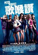 Pitch Perfect - Taiwanese Movie Poster (xs thumbnail)