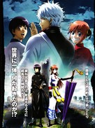 Gintama the Movie - Japanese Movie Poster (xs thumbnail)