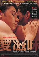 Les témoins - Taiwanese Movie Poster (xs thumbnail)