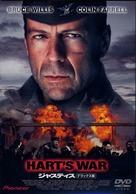 Hart's War - Japanese Movie Cover (xs thumbnail)