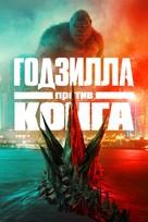 Godzilla vs. Kong - Russian Video on demand movie cover (xs thumbnail)