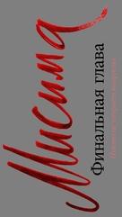 11·25 jiketsu no hi: Mishima Yukio to wakamono-tachi - Russian Logo (xs thumbnail)