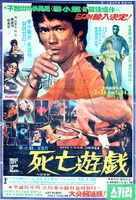 Game Of Death - South Korean Movie Poster (xs thumbnail)