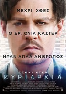 Transcendence - Greek Movie Poster (xs thumbnail)