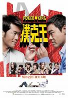 Pou hark wong - Hong Kong Movie Poster (xs thumbnail)