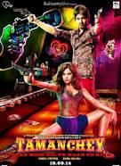 Tamanchey - Indian Movie Poster (xs thumbnail)