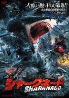 Sharknado - Japanese DVD movie cover (xs thumbnail)
