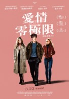 L'homme fidèle - Taiwanese Movie Poster (xs thumbnail)